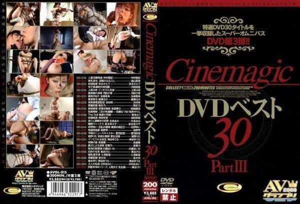 avgl-015-cinemagic-dvd-pleasure-outlet-aimi-shiraserei-hayami