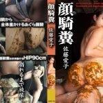 VRNET-029 faceknock shit facial scatology fetish (Sato Aiko)