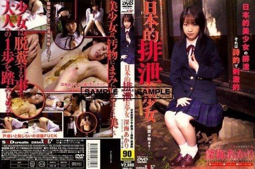 SDDM-557 Schoolgirl Shinkai Akari enema and excretion (Censored)
