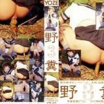 [YZE-03] スキャット shitting outdoor