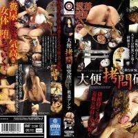 OPUD-213 Stool Torture Institute Okina Anna (Censored 800×450)
