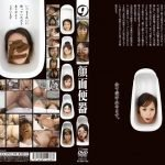 EBR-025 Faces toilet bowl. Defecation on facesitting (Human Toilets - Made in Japan)