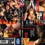 OPUD-251 Torture laboratory hard extreme scatology rape Ayuhara Itsuki ( 3 Hours in HD)