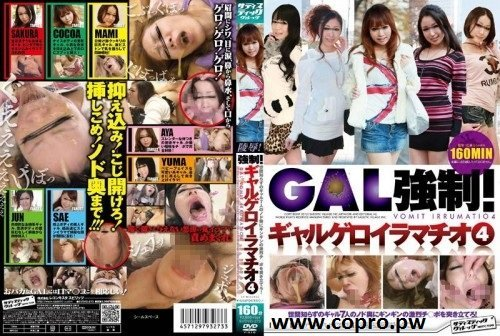 [SVDVD-273] Force to deep throating with vomit (JAV CENSORED) - GAL PUKE DEEP THROATING 4