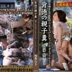 VRNET-035 Exclusive incest scat Ikihara Atsuki mother and son coprophagy sex (FULL HD 1080p – JAV)