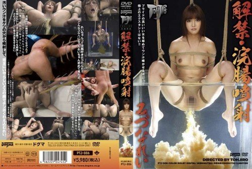 [PTJ-006] Vomit blowjobs, piss in mouth with enema and bdsm (CENSORED - JAV)