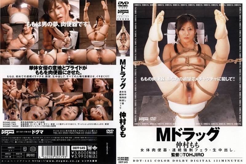 DDT-145 Human Toiletl and Continous Creampie Fuck