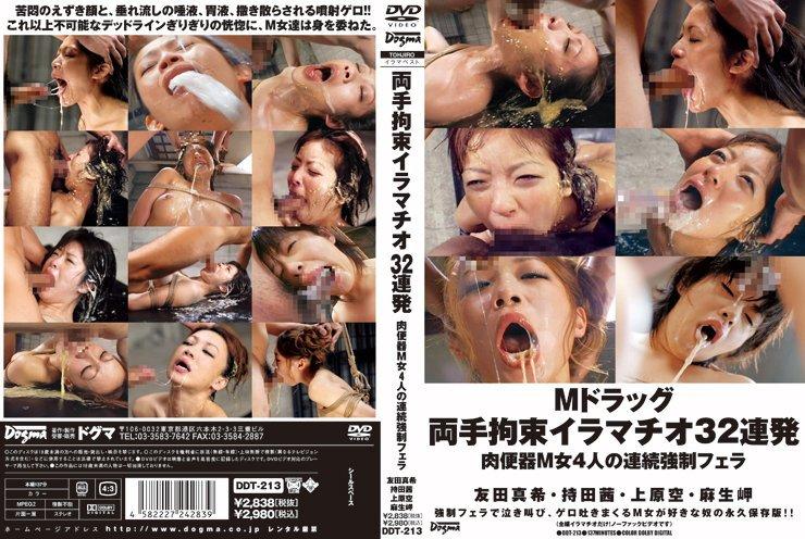 DDT-213Deep Throating Restraint Drag Both Hands