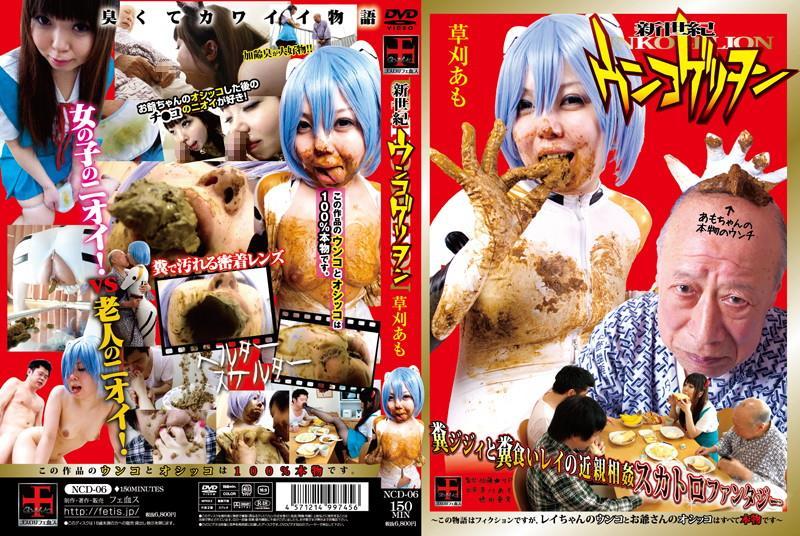 NCD-06 Fantasy Kusakari Amo incest scatology shit eating (Incest Scat)