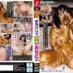 ODV-425 The Japanese bbw is completely covered with feces (Censored)