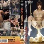 PTJ-006 Vomit blowjobs, piss mouth enema bdsm (Mitsuna Rei)
