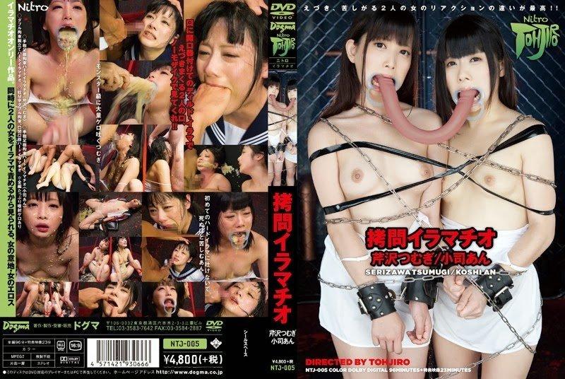 NTJ-005 Double deep vomit torture (Serizawa Tsumugi & Koshi An)