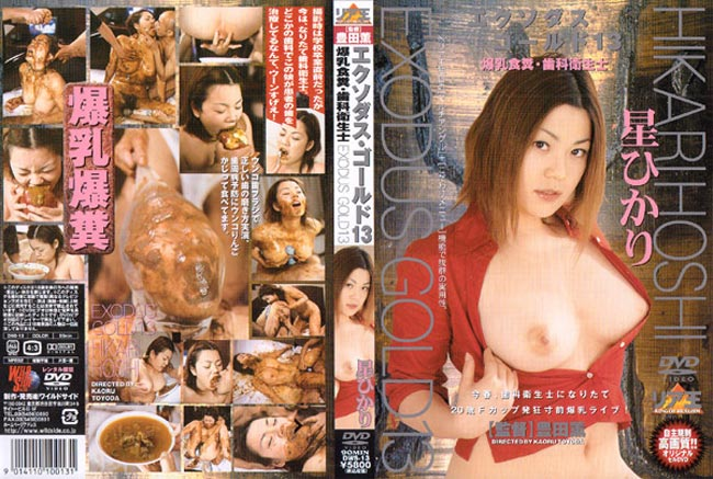 Exodus Gold 13 – Hoshi Hikari (DWS-13) 2003