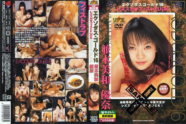 Exodus Gold 16 – Yuu Na and Namiki Miwa