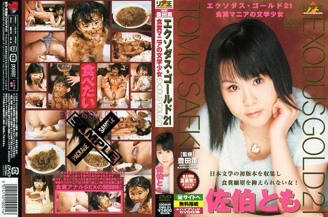 Exodus Gold 21 – Saeki Tomo