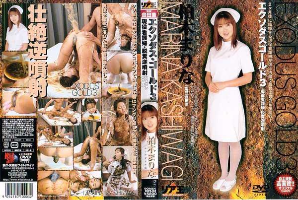 Exodus Gold 3 - Kashiwagi Marina