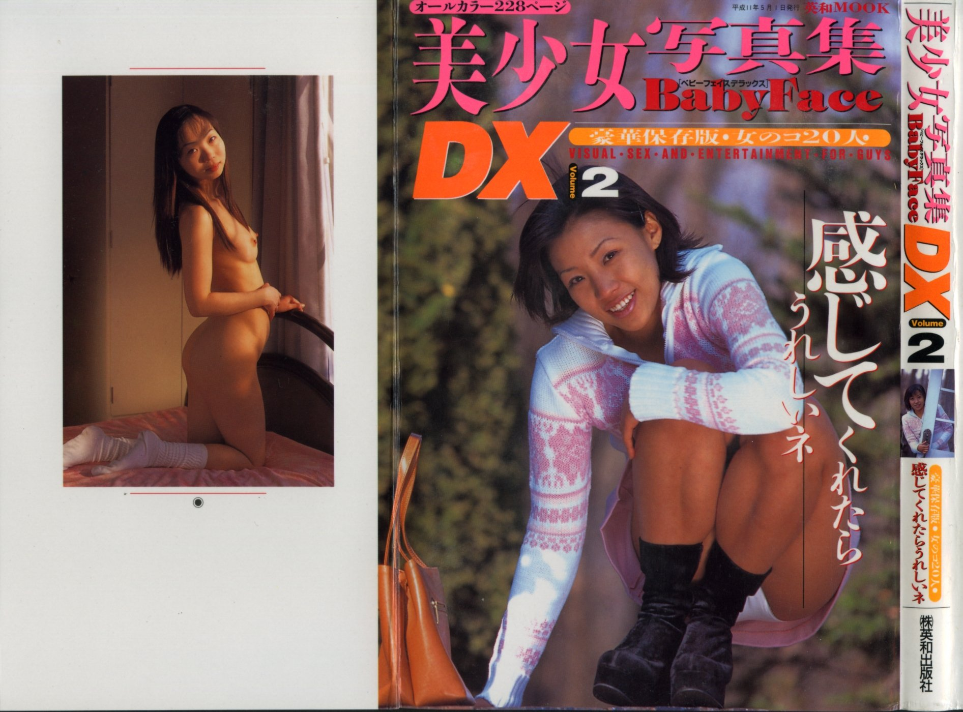 Japanese Scat Magazines Collection Part 2