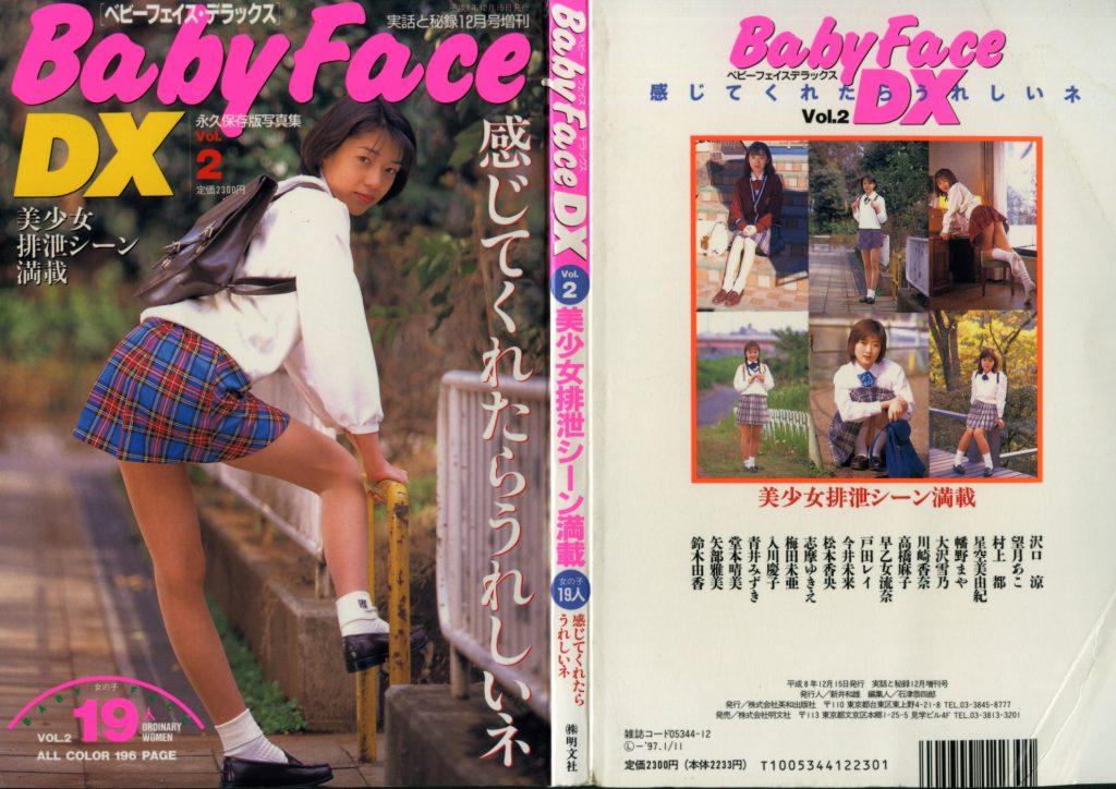 JSM-01 Baby Face DX 2 (Japan Scat Magazine)
