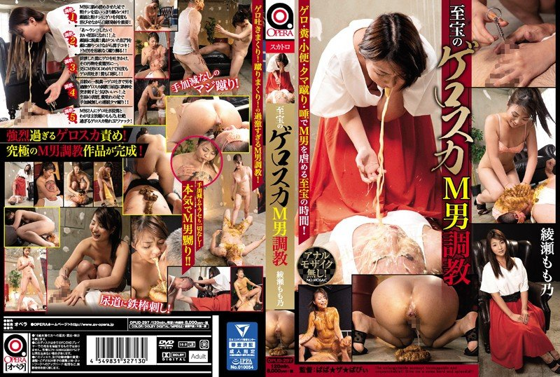 [OPUD-297] Treasure Gerorosca M Man Training Girls (2018) Full HD 1080p - 4.95 Gb