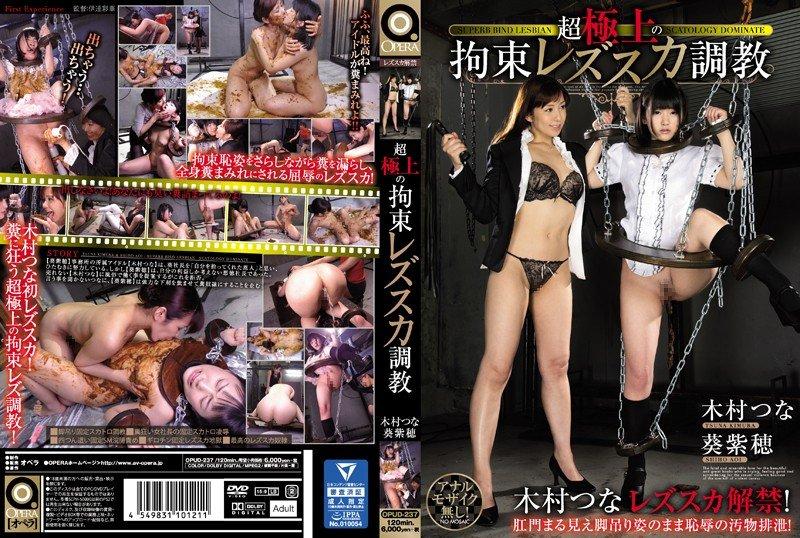 [2016] Tied Up at a Super High Level - The Lesbian Scat Training (OPERA) Shiho Aoi, Tsuna Kimura [OPUD-237]