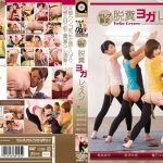 [unknown] CELEBRITYS YOGA SCAT LESSSONS (OPUD-158) Censored – 834 Mb