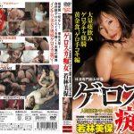 [GS-04] Human Collapse Series 04 Geroska Slut Miho Wakabayashi - Chapters Of Mass Drinker, Guregcha FaceSitting, Golden Food And Gero Handjob