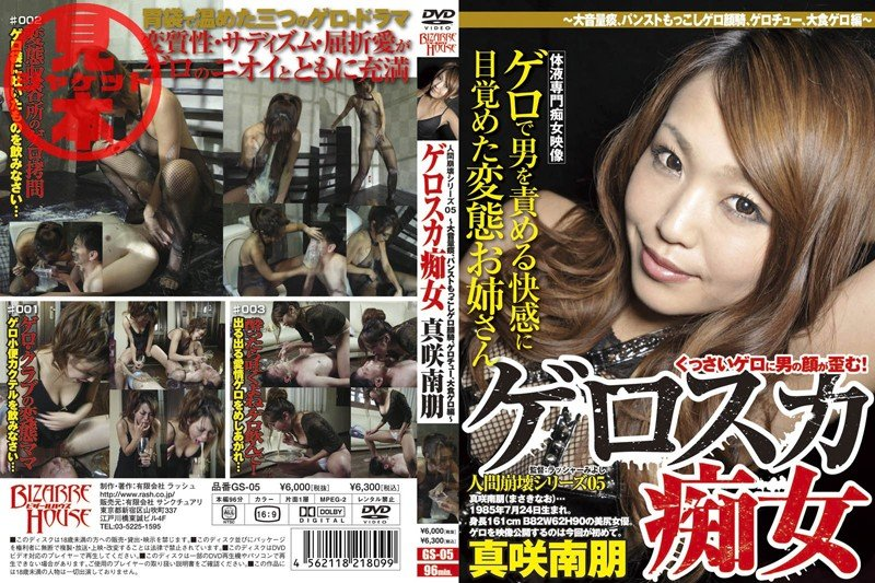 [GS-05] Human Collapse Series 05 Geroska Slut Nao Masaki -Chapters Of Loud Noise, Pantyhose Mokoshi Gero Face Sitting, Geroche And Gero Gero