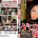 [GS-06] Human Collapse Series 06 Geroska Slut Yu Uehara -Chapters Of Continuous Drink, Facial Collapse Vomiting, Golden Boar And Gero Handjob