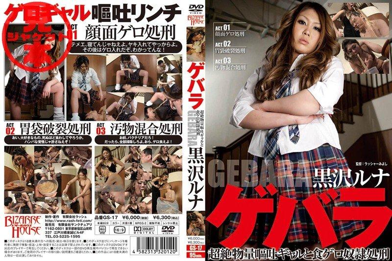 [GS-17] Guevara Super Vomiting Girls And Eating Gero Slaves Luna Kurosawa
