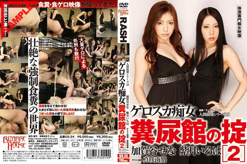 [2012] GS-24 Human Collapse Series 18 Geroska Slut Sputum In The Manure Center (2) Full Release in Two Files