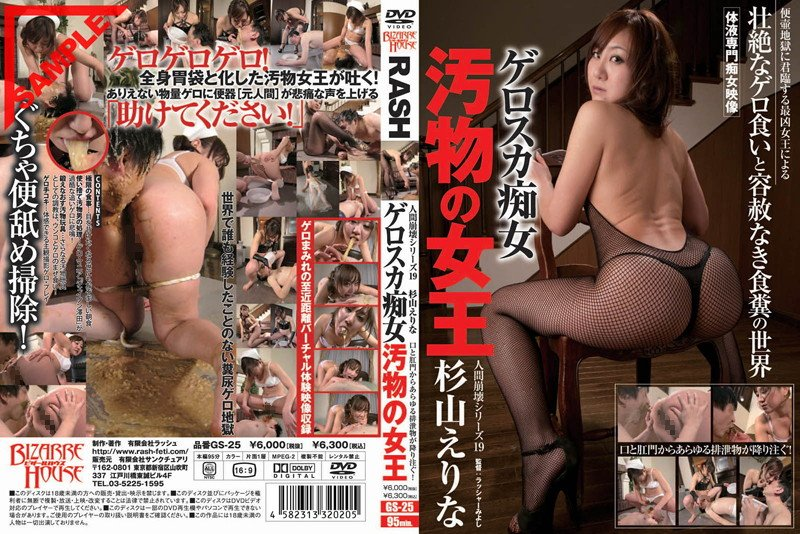 [2012] GS-25 Human Collapse Series 19 Geroska Slut Queen Of Filth (480p) Full Release in Two Files