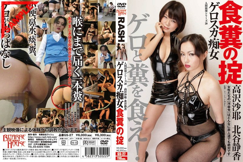 GS-27 Human Collapse Series 20 Geroska Slut Food Droppings Saya Takazawa and Shizuka Kitatani (Jav Scat and Vomit)