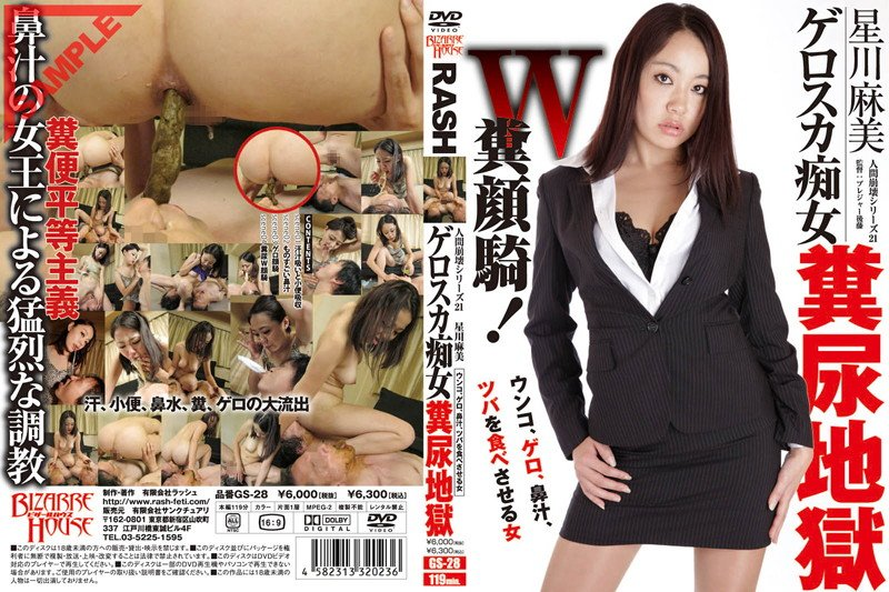 [2012] GS-28 Human Collapse Series 21 Geroska Slut Excrement Hell Asami Hoshikawa