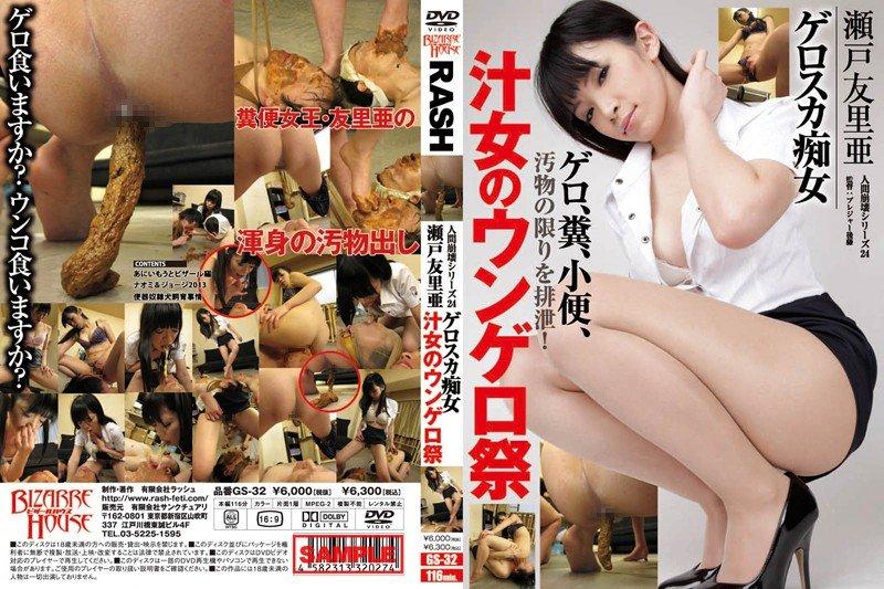 [2013] GS-32 Human Collapse Series 24 Geroska Slut Ungelo Festival Of Juice Woman Yuria Seto (480p)