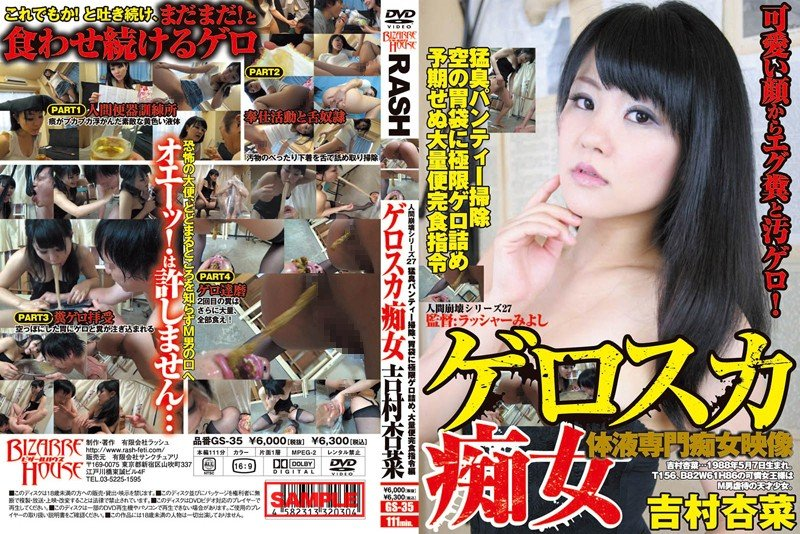 [GS-35] Human Collapse Series 27 Geroska Slut Anna Yoshimura