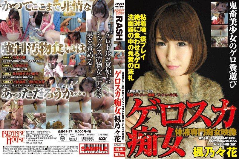[GS-37] Human Collapse Series 29 Geroska Slut Nonoka Kaede