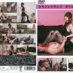 MLDO-136 Masochist Who Is Being Destroyed Man Human Furniture (2,14 Gb / 480p)