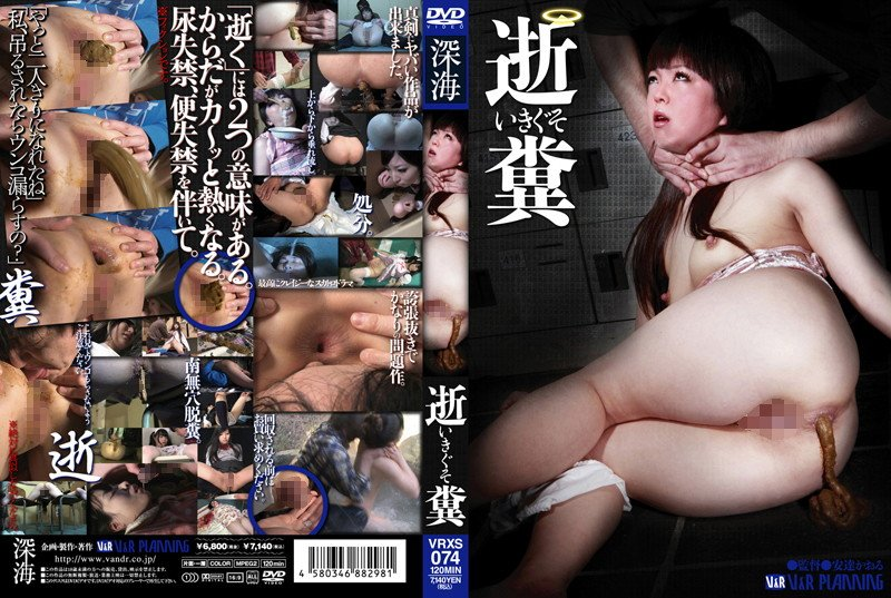 [2012] Shitting Makes Me Cum [VRXS-074] Full Edition