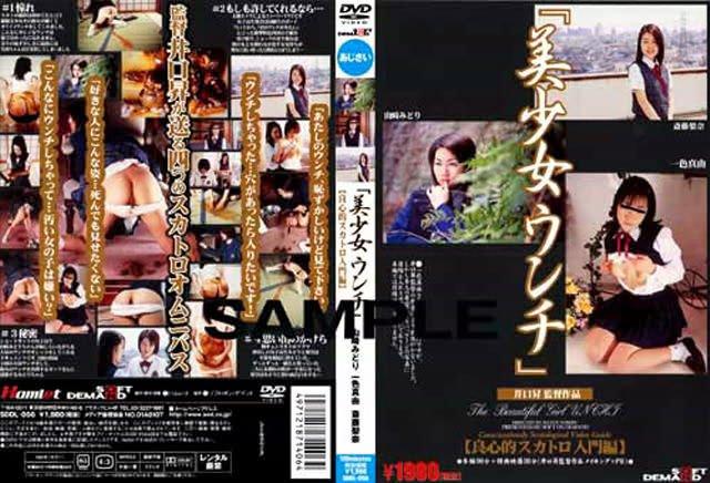 [2011] Pretty Girl Poop (Mayu Isshoku, Rina Saitou, Midori Yamazaki) SDDL-056