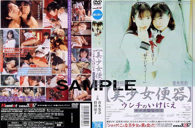 [2001] Pretty Girl Toilet Bowl The Sacrifice Of Feces (SDDM-022)