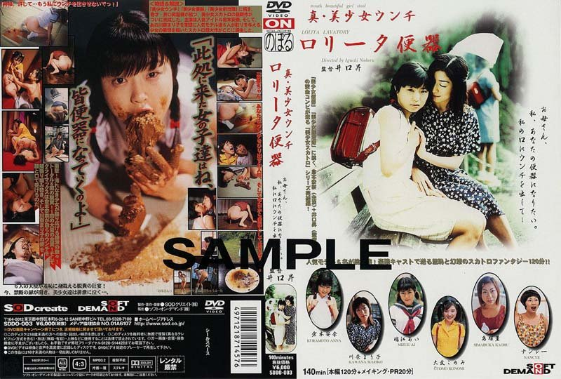 [2001] Pretty Girl Toilet Bowl The Sacrifice Of Feces [SDDO-003]