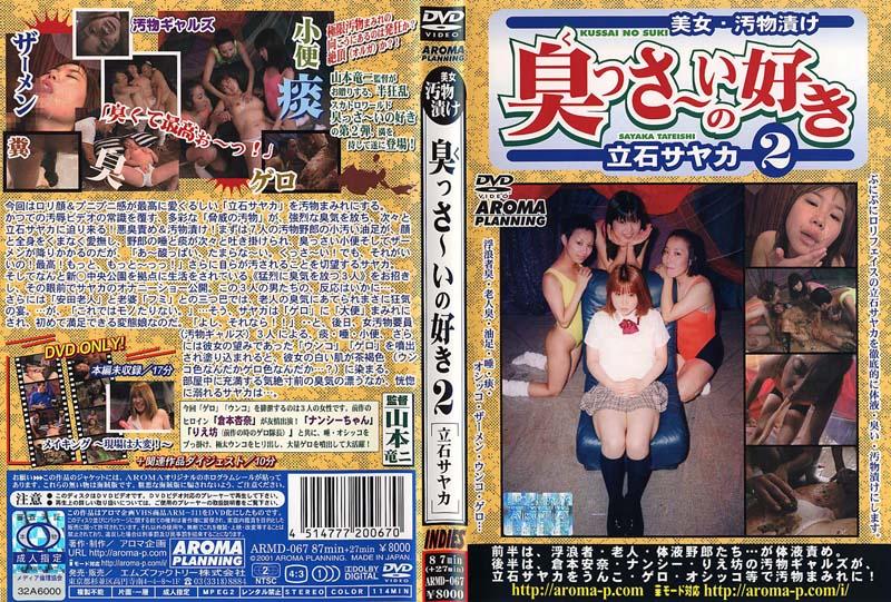 [ARMD-067] I Love Stank Cocks Sayaka Tateishi (2001)