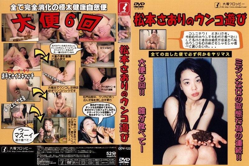 [ODV-123] Saori Play Shit Of Matsumoto [2007]