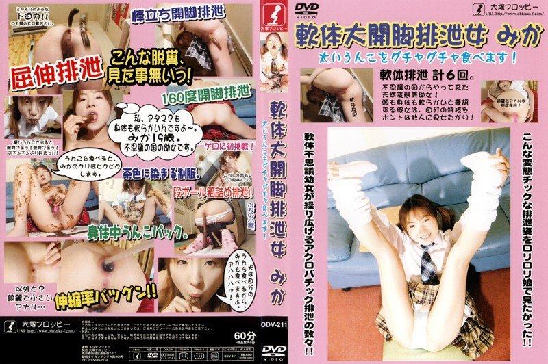 [ODV-211] Mika Woman Leg Daikai Soft Body Excretion [2007]