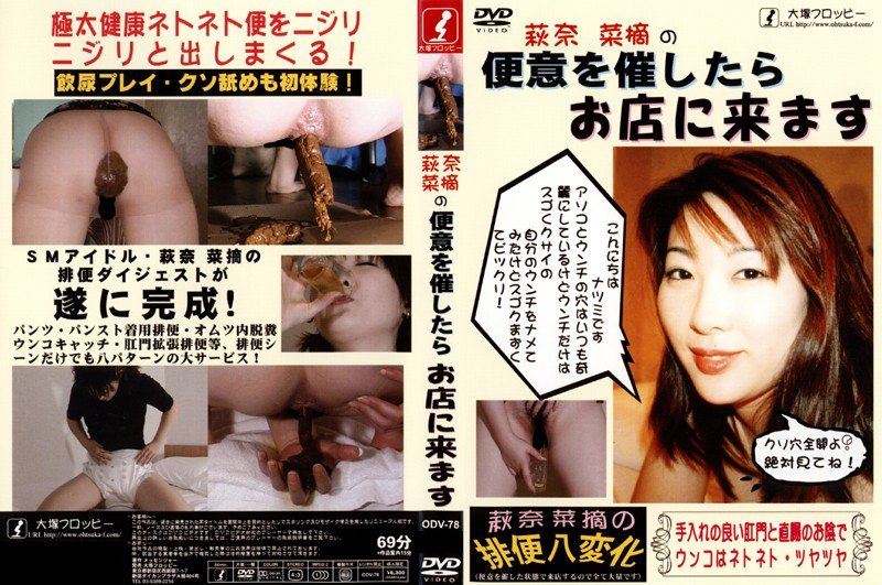 [ODV-78] If You Come To The Store Held A Bowel Movement Of Natsumi Nana Hagi [2007] SD-540p