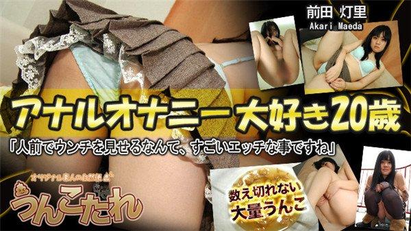 [Unkotare.com] ki190601 Akari Maeda (01.06.19, HD-720p)