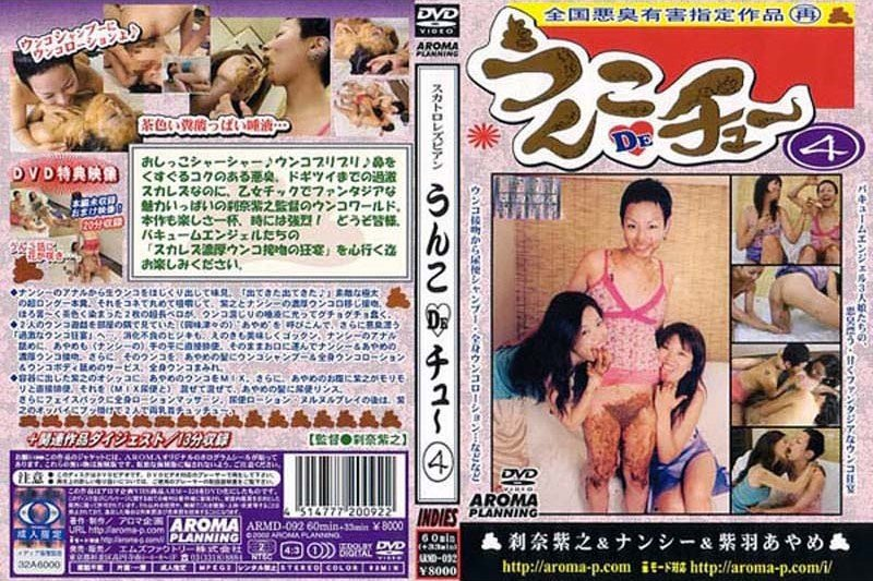 [ARMD-092] Poop DE Chu 4 (2002, SDRip) CENSORED