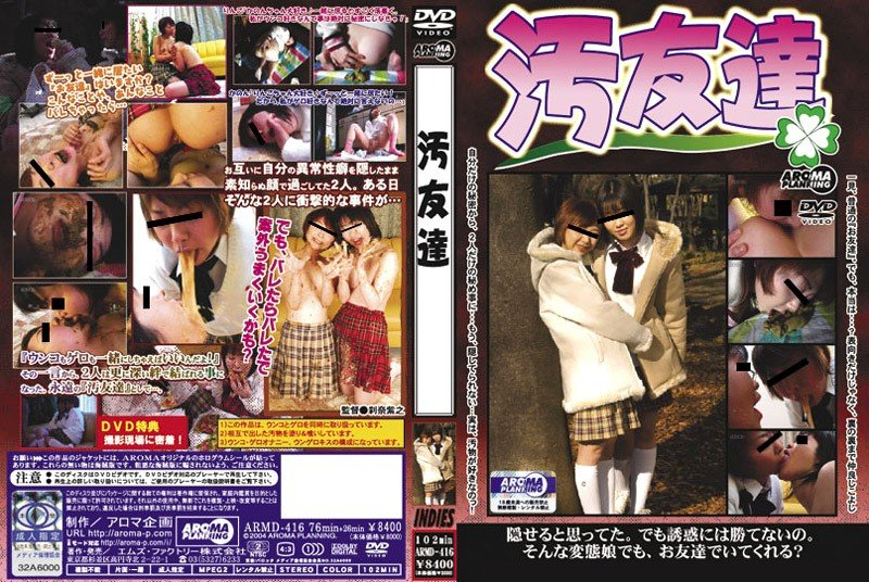 [ARMD-416] Dirty Friend (2006, DVDRip) CENSORED