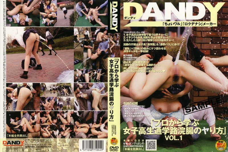 [DANDY 044] Schoolgirl Enema vol.1