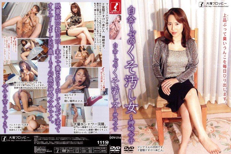 [ODV-214] Reiko Kanzaki ~ ~ Zero-platinum Girl Dirty Shit [2007]